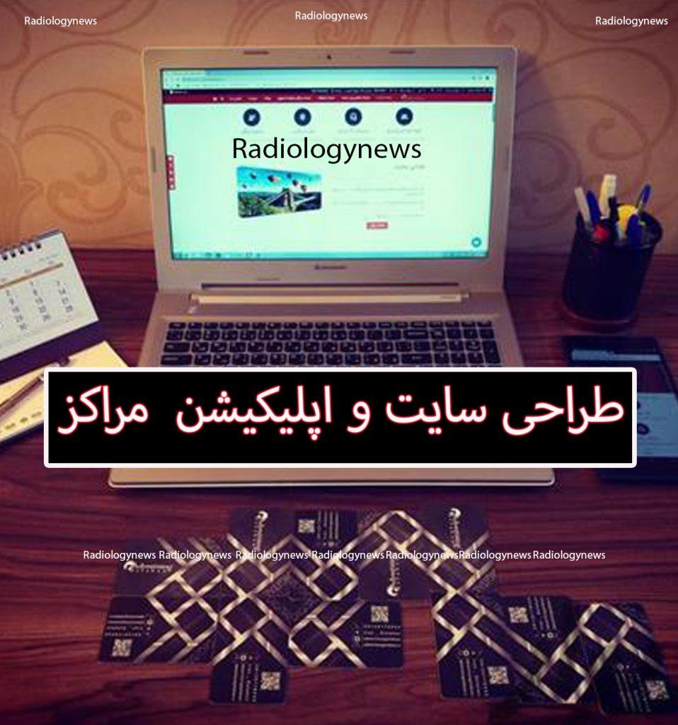 طراحی سایت و اپلیکیشن مراکز رادیولوژی