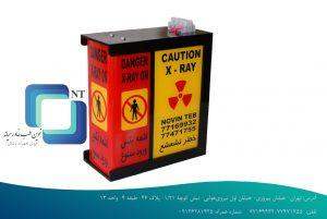 چراغ خطر رادیولوژی