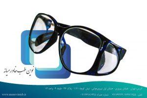 انواع عینک های سربی