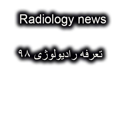 تعرفه رادیولوژی 98