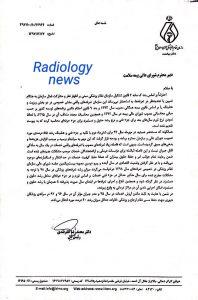 تعرفه رادیولوژی باید افزایش یابد