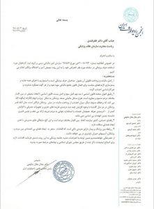 نامه رئیس انجمن رادیولوژی دکتر شکوهی
