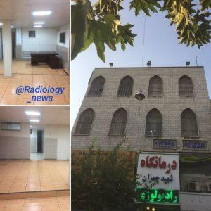 اجاره بخش رادیولوژی در تهران