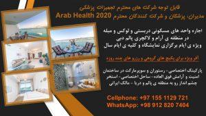 واحد های مبله و لاکچری در دبی