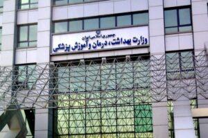 آزمون استخدامی نیروهای قراردادی وزارت بهداشت